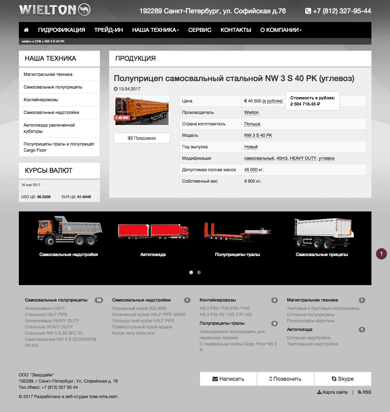 WIELTON SPB - сайт по продаже и обслуживанию прицепной техники бренда WELTON