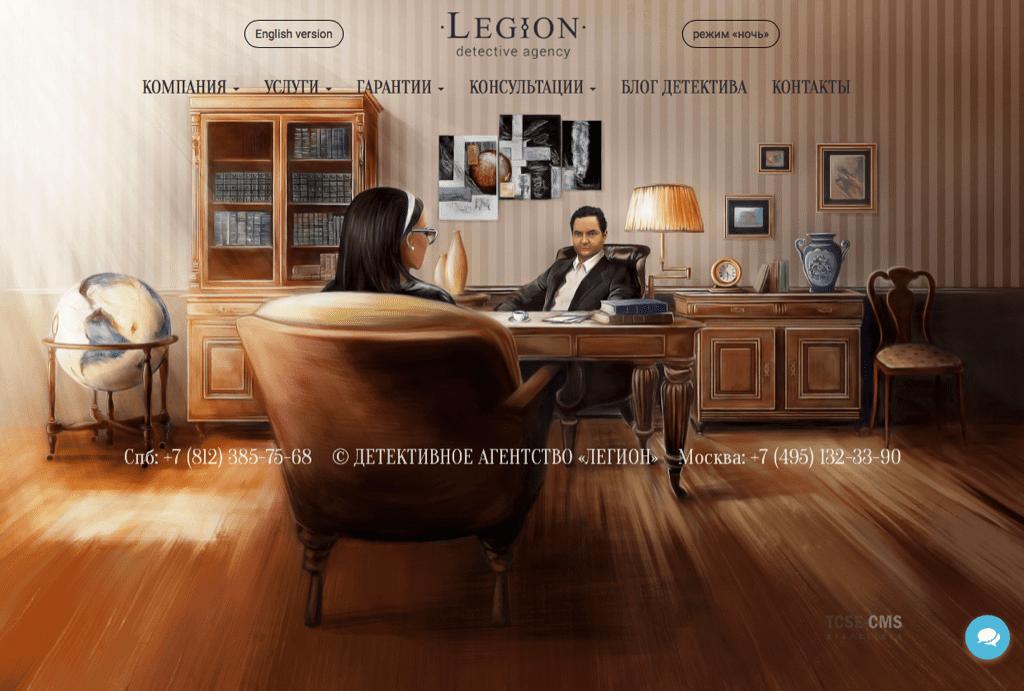 """Разработка и сопровождение сайта для Детективного агенства """"Легион"""""""