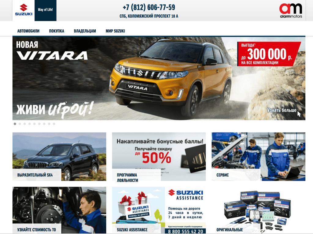 Alarm-Suzuki.ru - корпоративный сайт автодилера