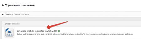 Плагин AMTS-tcse - расширенный переключатель мобильных шаблонов