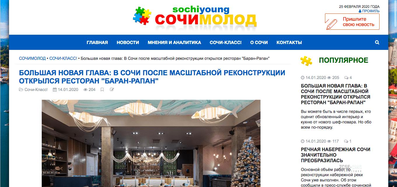 СочиМолод.РФ - Городской портал
