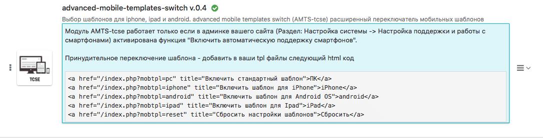 Скачать плагин Advanced Mobile Templates Switch v0.4