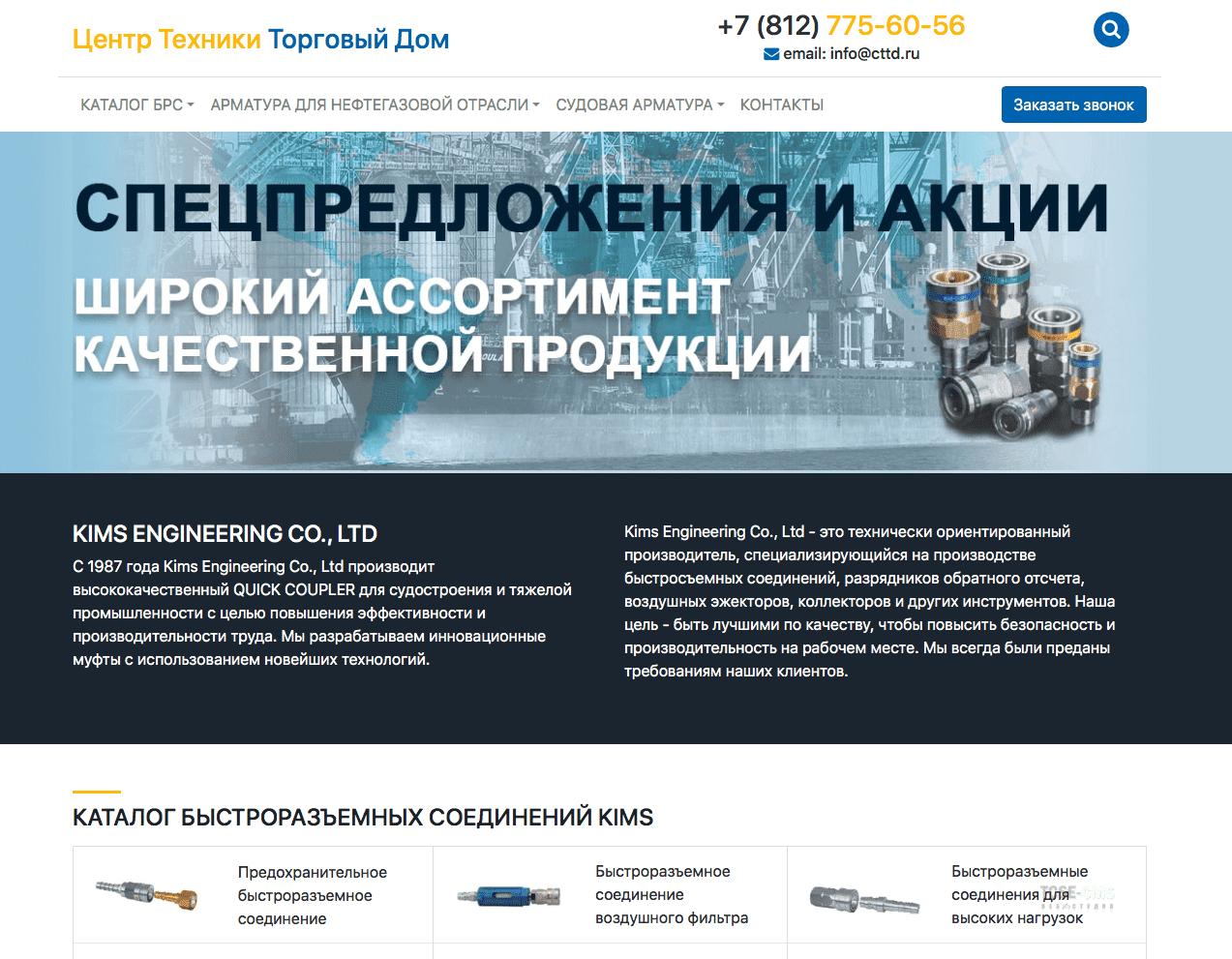 cttd.ru - Каталог арматуры для нефтегазовой отрасли