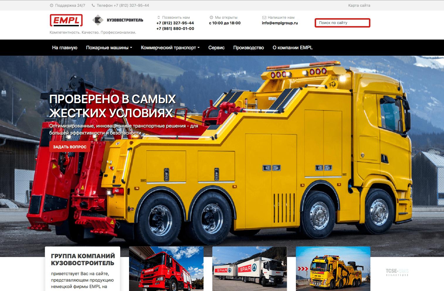 EMPLgroup.ru - сайт спецтехники для пожаротушения