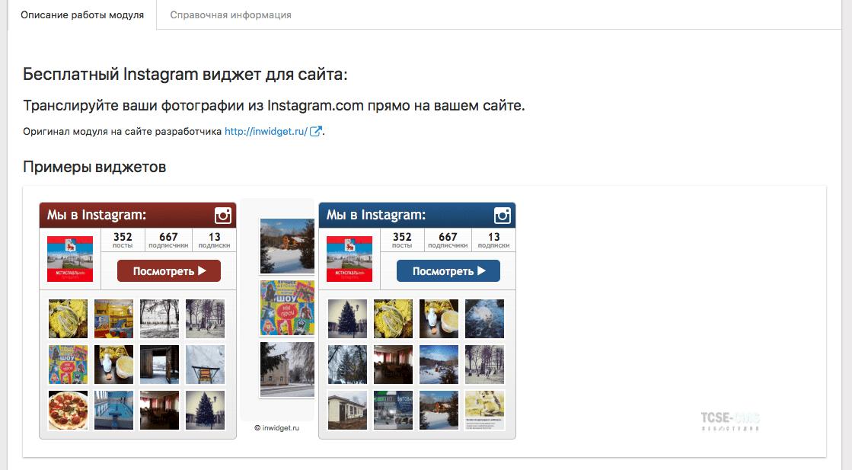 Плагин instagram виджет для DLE
