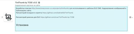 Плагин TimThumb от TCSE - кадрирование картинок для DLE