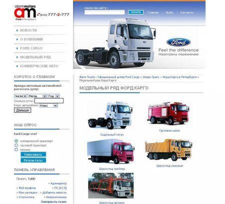 Корпоративный сайт Alarm Trucks (Ford Cargo)
